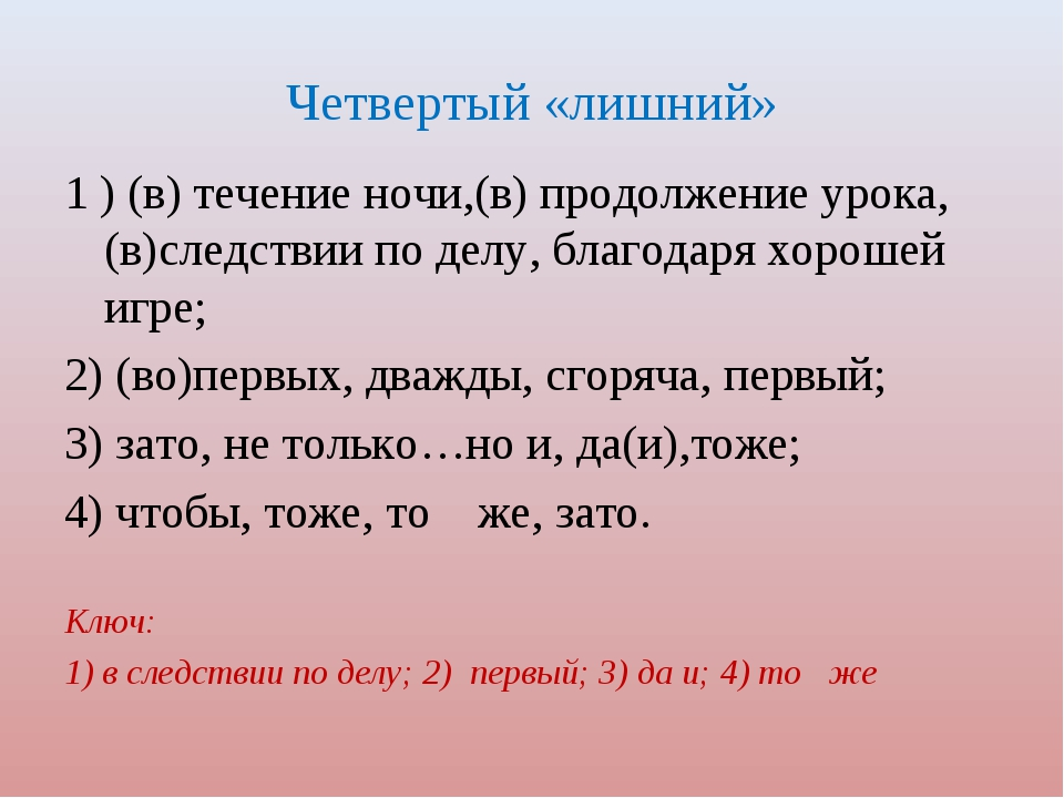 Четвертый «лишний» 1 ) (в) течение ночи,(в) продолжение урока, (в)следствии п...