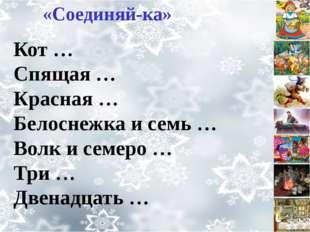 «Соединяй-ка» Кот … Спящая … Красная … Белоснежка и семь … Волк и семеро … Т