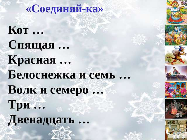 «Соединяй-ка» Кот … Спящая … Красная … Белоснежка и семь … Волк и семеро … Т...
