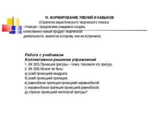 Работа с учебником Коллективное решение упражнений 1. (№ 325) Проекция фигуры