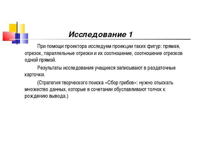 Исследование 1 При помощи проектора исследуем проекции таких фигур: прямая,...