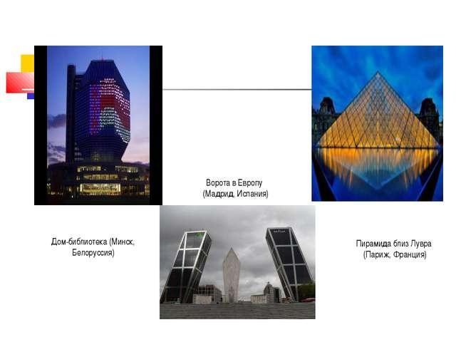 Дом-библиотека (Минск, Белоруссия) Ворота в Европу (Мадрид, Испания) Пирамида...