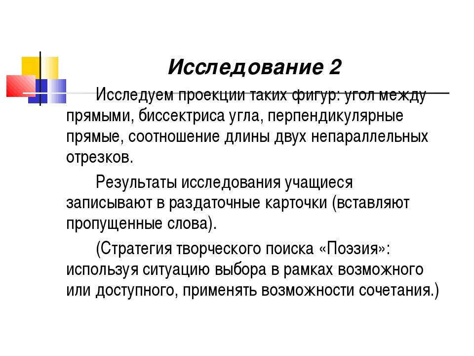 Исследование 2 Исследуем проекции таких фигур: угол между прямыми, биссект...