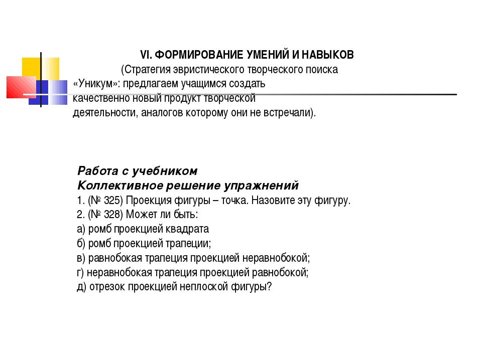 Работа с учебником Коллективное решение упражнений 1. (№ 325) Проекция фигуры...