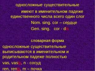 имеют в именительном падеже единственного числа всего один слог Nom. sing