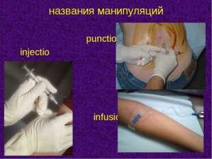 punctio injectio  infusio названия манипуляций