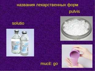 pulvis solutio mucilᾱgo названия лекарственных форм