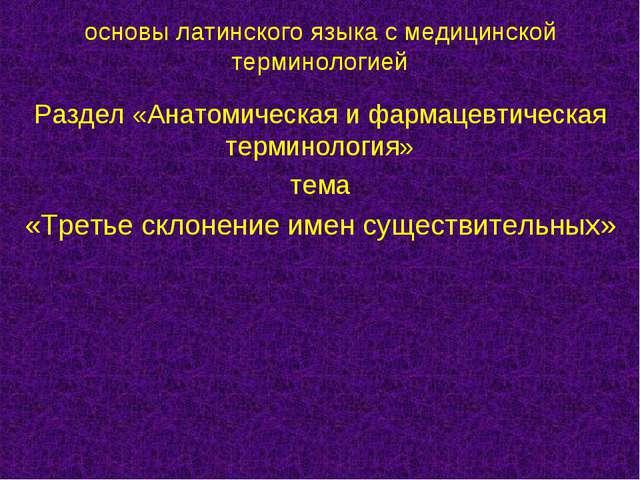 основы латинского языка с медицинской терминологией Раздел «Анатомическая и...