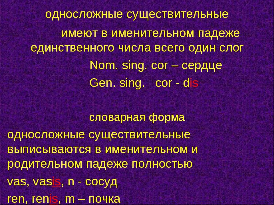 имеют в именительном падеже единственного числа всего один слог Nom. sing...