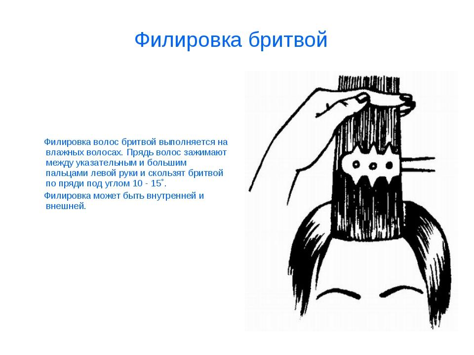 Филировка волос бритвой выполняется на влажных волосах. Прядь волос зажимают...