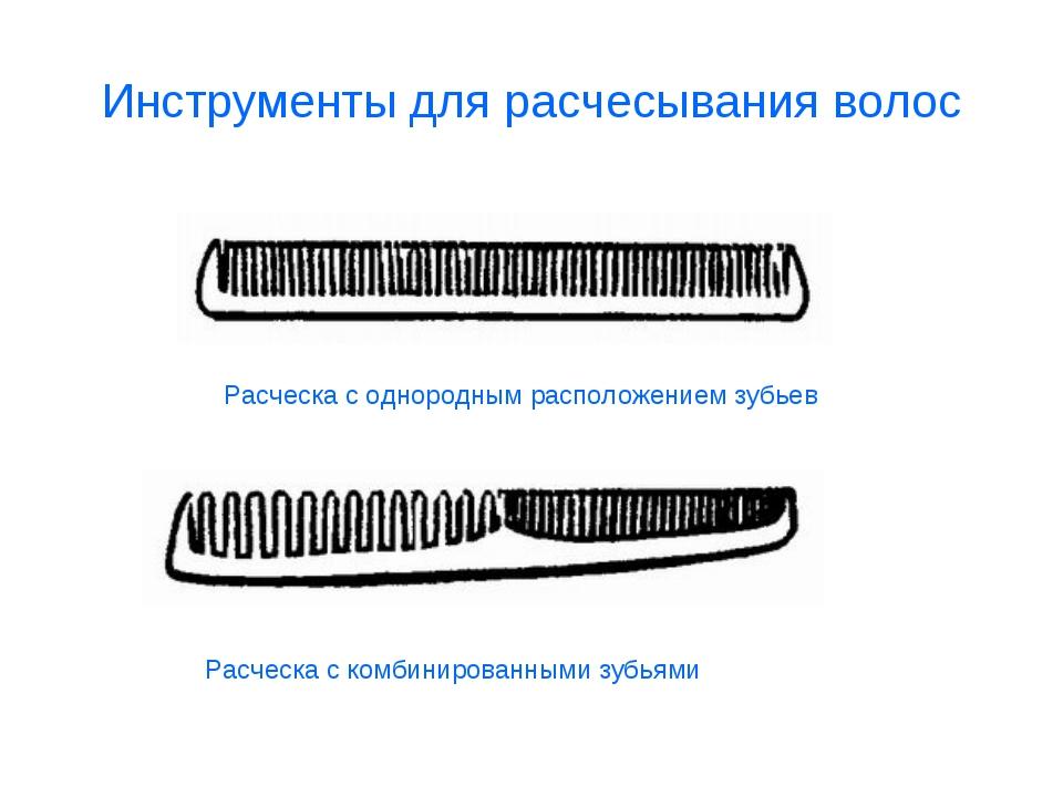 Инструменты для расчесывания волос Расческа с однородным расположением зубьев...