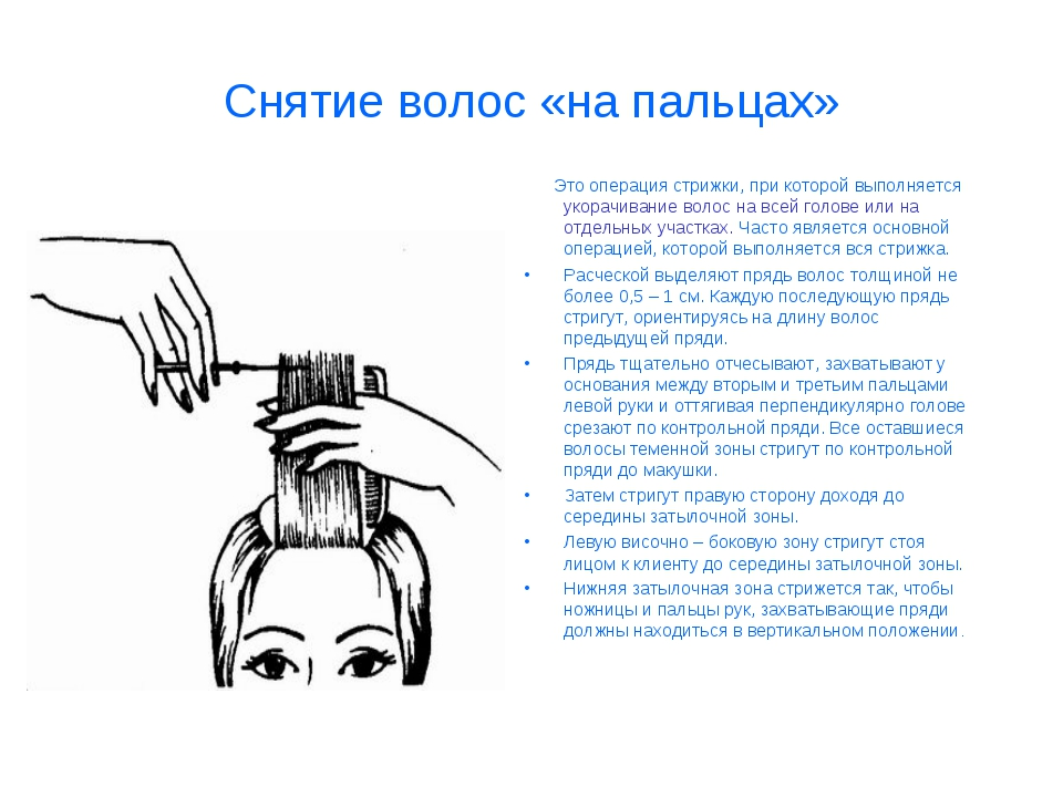 Снятие волос «на пальцах» Это операция стрижки, при которой выполняется укора...
