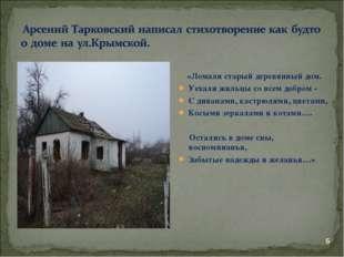 * «Ломали старый деревянный дом. Уехали жильцы со всем добром - С диванами, к