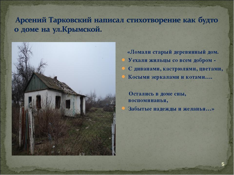 * «Ломали старый деревянный дом. Уехали жильцы со всем добром - С диванами, к...