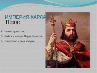 ИМПЕРИЯ КАРЛА ВЕЛИКОГО Новые правители. Войны и походы Карла Великого. Импера
