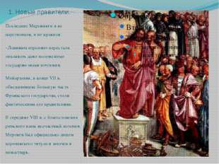 1. Новые правители. Последние Меровинги и не царствовали, и не правили. «Лени