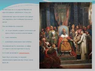 Его империю, как и государство Меровингов, скреплял принцип личной верности к