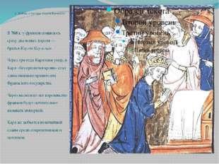 2. Войны и походы Карла Великого. В 768 г. у франков появилось сразу два новы