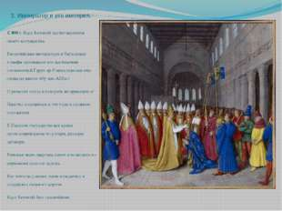 3. Император и его империя. К 800 г. Карл Великий достиг вершины своего могущ