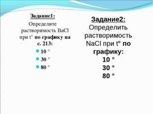 Задание1: Определите растворимость ВаCl при t° по графику на с. 213: 10 ° 30
