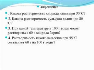 . Какова растворимость хлорида калия при 30 0С? 2. Какова растворимость сульф