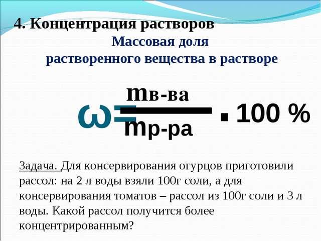 ω= mв-ва mр-ра . 100 % 4. Концентрация растворов Массовая доля растворенного...