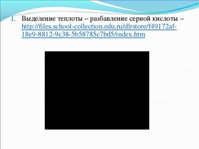 Выделение теплоты – разбавление серной кислоты – http://files.school-collecti...