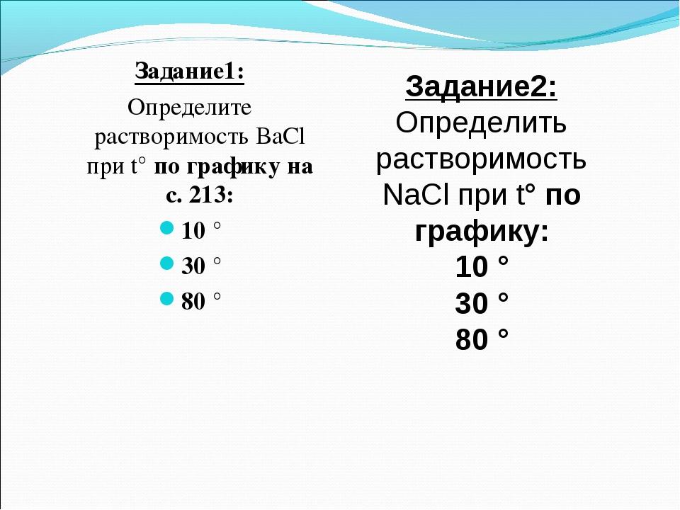 Задание1: Определите растворимость ВаCl при t° по графику на с. 213: 10 ° 30...