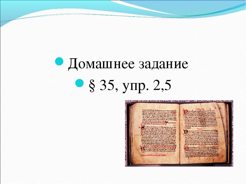 Домашнее задание § 35, упр. 2,5