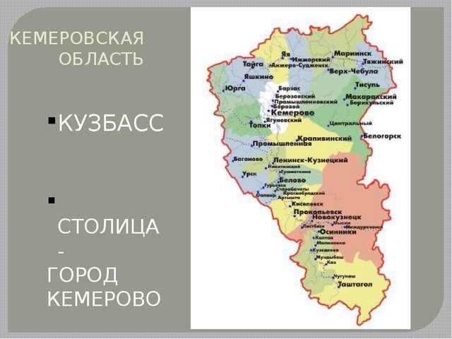 КЕМЕРОВСКАЯ ОБЛАСТЬ КУЗБАСС СТОЛИЦА - ГОРОД КЕМЕРОВО