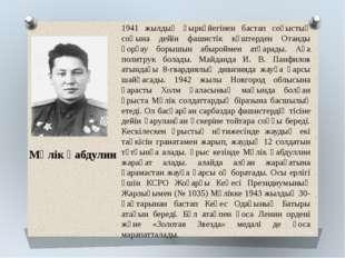 Мәлік Ғабдулин 1941 жылдың қыркүйегінен бастап соғыстың соңына дейін фашистік