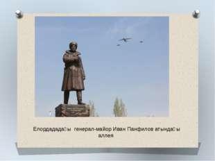 Елордададағы генерал-майор Иван Панфилов атындағы аллея