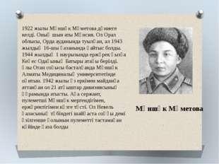 1922 жылы Мәншүк Мәметова дүниеге келді. Оның шын аты Мәнсия. Ол Орал облысы,