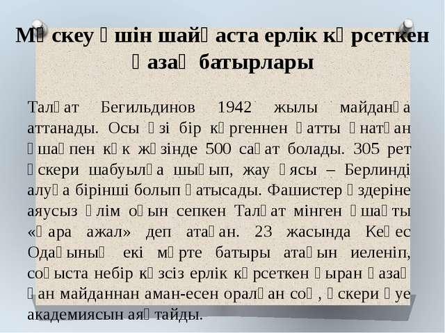 Мәскеу үшін шайқаста ерлік көрсеткен қазақ батырлары Талғат Бегильдинов 1942...