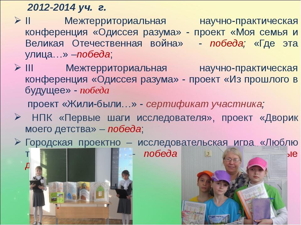 2012-2014 уч. г. II Межтерриториальная научно-практическая конференция «Одис...