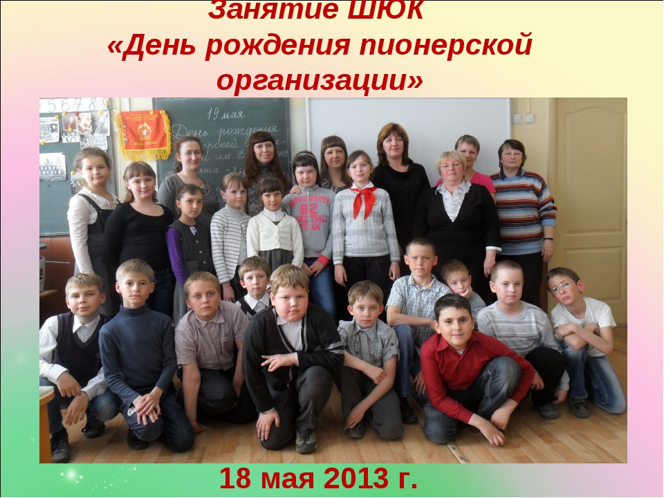 Занятие ШЮК «День рождения пионерской организации» 18 мая 2013 г.