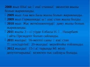 2008 жыл Шығыс Қазақстанның экология жылы болып жарияланды. 2009 жыл Ана мен