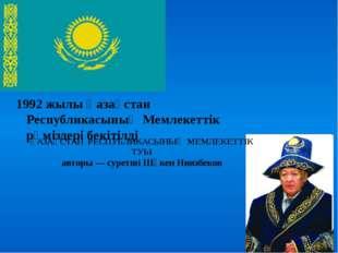 1992 жылы Қазақстан Республикасының Мемлекеттік рәміздері бекітілді ҚАЗАҚСТА