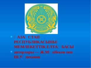 ҚАЗАҚСТАН РЕСПУБЛИКАСЫНЫҢ МЕМЛЕКЕТТIК ЕЛТАҢБАСЫ авторлары — Ж.Мәлiбеков пен