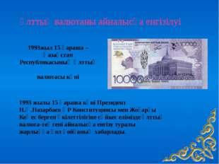 Ұлттық валютаны айналысқа енгізілуі 1993 жылы 15 қараша күні Президент Н.Ә.Н