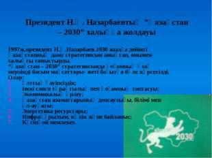"""Президент Н.Ә. Назарбаевтың """"Қазақстан – 2030"""" халыққа жолдауы 1997ж.президе"""