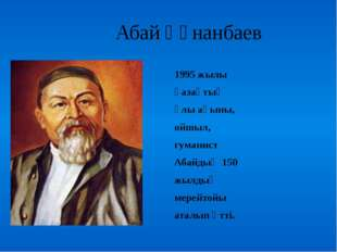 Абай Құнанбаев 1995 жылы қазақтың ұлы ақыны, ойшыл, гуманист Абайдың 150 жыл