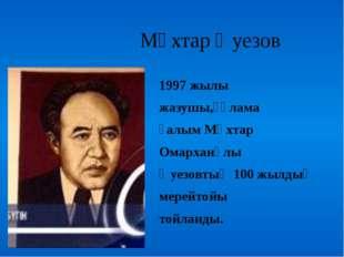 Мұхтар Әуезов 1997 жылы жазушы,ғұлама ғалым Мұхтар Омарханұлы Әуезовтың 100