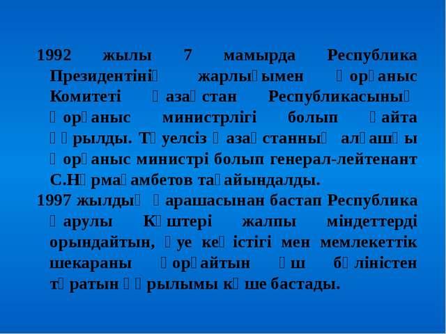 1992 жылы 7 мамырда Республика Президентінің жарлығымен Қорғаныс Комитеті Қа...
