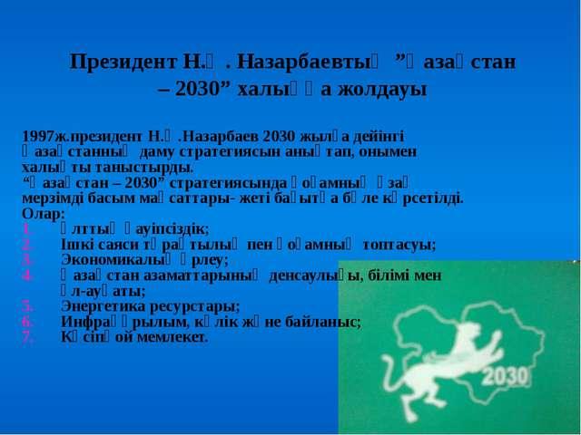 """Президент Н.Ә. Назарбаевтың """"Қазақстан – 2030"""" халыққа жолдауы 1997ж.президе..."""
