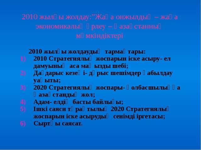 """2010 жылғы жолдау:""""Жаңа онжылдық – жаңа экономикалық өрлеу – Қазақстанның мү..."""