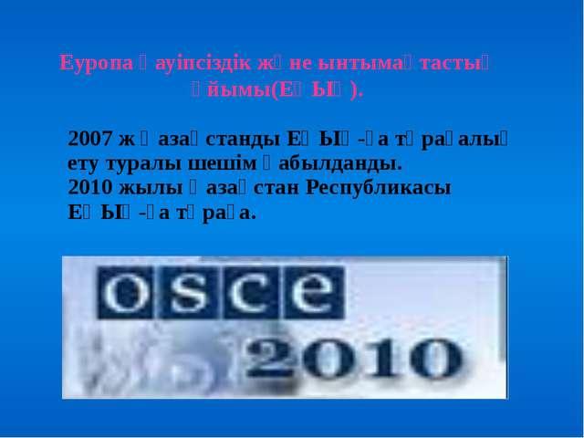Еуропа қауіпсіздік және ынтымақтастық ұйымы(ЕҚЫҰ). 2007 ж Қазақстанды ЕҚЫҰ-ғ...
