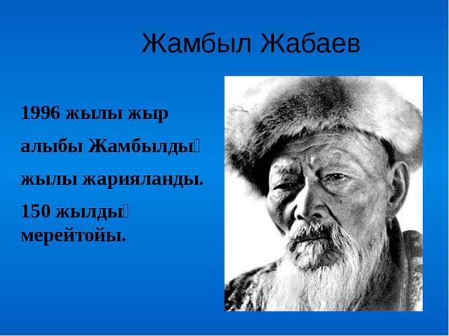 Жамбыл Жабаев 1996 жылы жыр алыбы Жамбылдың жылы жарияланды. 150 жылдық мере...
