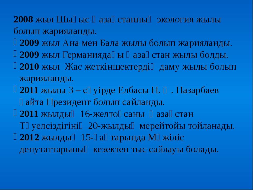 2008 жыл Шығыс Қазақстанның экология жылы болып жарияланды. 2009 жыл Ана мен...