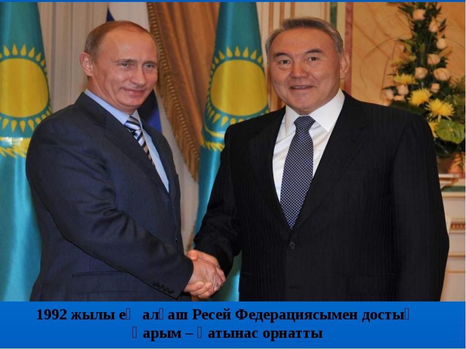 1992 жылы ең алғаш Ресей Федерациясымен достық қарым – қатынас орнатты